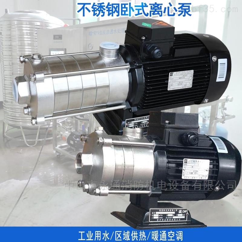 轻盈卧式多级离心泵CHLF8-30太阳能供水增压