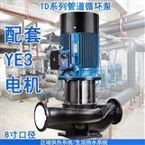 TD80-22/2立式管道循环离心泵燃气冷冻机泵