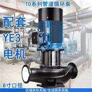 TD80-22/2立式管道循環離心泵燃氣冷凍機泵