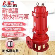 WQR耐高溫潛水污水泵 立式鑄鐵潛污泵