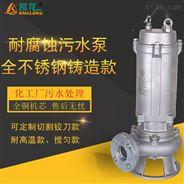 WQP不銹鋼潛污泵搭配自耦裝置固定式水泵