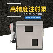 化工业实验室环保高精度微量注射泵