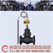 進口自力式溫度加熱調節閥-控制閥