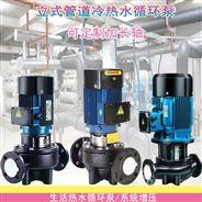 立式管道循环增压泵燃气冷冻机泵