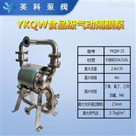YKQW-25食品级气动隔膜泵