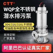 304不锈钢潜水排污泵 耐酸碱污水提升