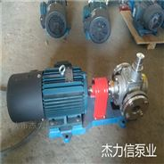 不銹鋼圓弧齒輪泵