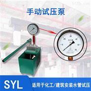 液压手压泵 手动试压泵