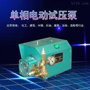 飞舟试压泵 便携式单相阀门电动试压