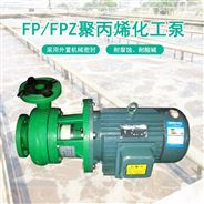 南冠氟塑料离心化工泵220V单相