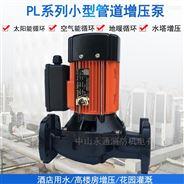 頤博PL150微型熱水管道增壓泵循環泵
