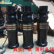 QY油浸式水泵 3寸口径充油式潜水泵
