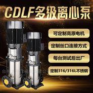 立式多级离心泵不锈钢管道泵增压泵