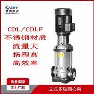 CDLCDLF立式不锈钢轻型生活增压多级泵