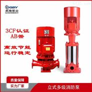 XBD立式多级消防泵稳压泵增压泵自动喷淋泵