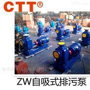 ZW自吸泵无堵塞排污泵三相380V污水泵