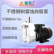 ZBFS不锈钢自吸泵 耐酸碱卧式化工泵220V