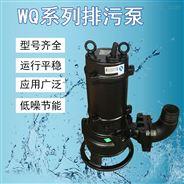 污物污物潛水泵WQ攪拌型無堵塞排污泵