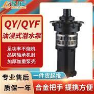 QY系列油浸式潜水电泵动力强劲农业灌溉水泵