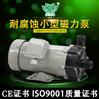 美寶鹽液磁力泵,耐腐蝕磁力輸送泵