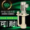 美宝立式排污泵,废气塔立式泵