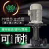 美宝防腐蚀立式泵,可空转塑料立式离心泵