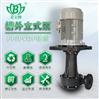 无堵塞化学药液立式泵,美宝耐酸碱槽外泵
