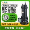 XWQ污水無堵塞排污泵 化糞池專用切割式水泵