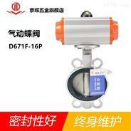 304對夾式軟密封四氟AT型單作用D671F-16P