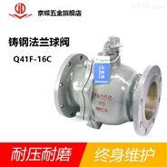 高温蒸汽重型天然气高压手动阀门q41f-16c