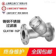 上海滬工良工精工不銹鋼304法蘭Y型過濾器