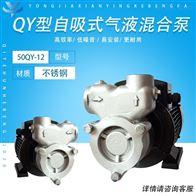 50QY-12耐腐蚀气液混合泵