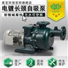 美寶耐酸堿電鍍長頸自吸泵廠家
