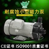 美宝耐酸碱小型磁力驱动泵