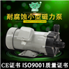 耐酸碱无轴封磁力驱动泵厂家