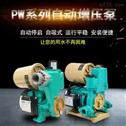 家用自动增压泵自吸抽水泵