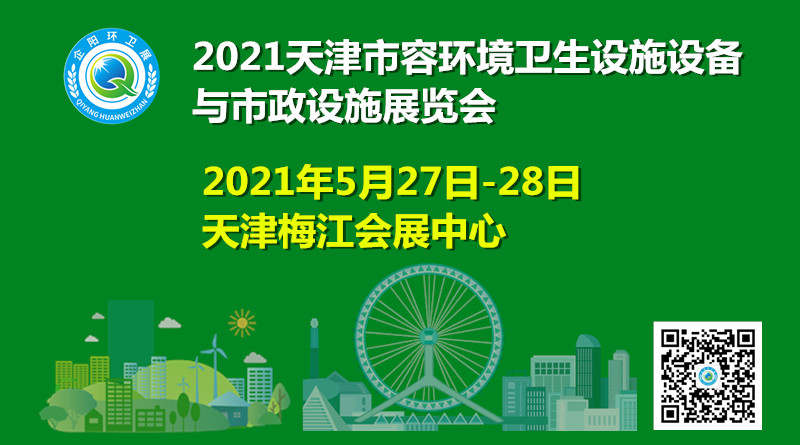 2021中國(天津)市容環境衛生設施設備與市政設施展覽會