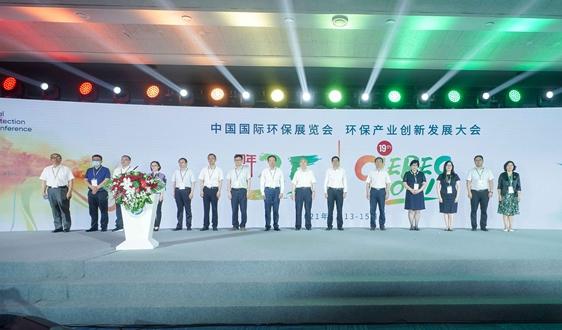 第十九届中国国际环保展览会及2021环保产业创新发展大会开幕