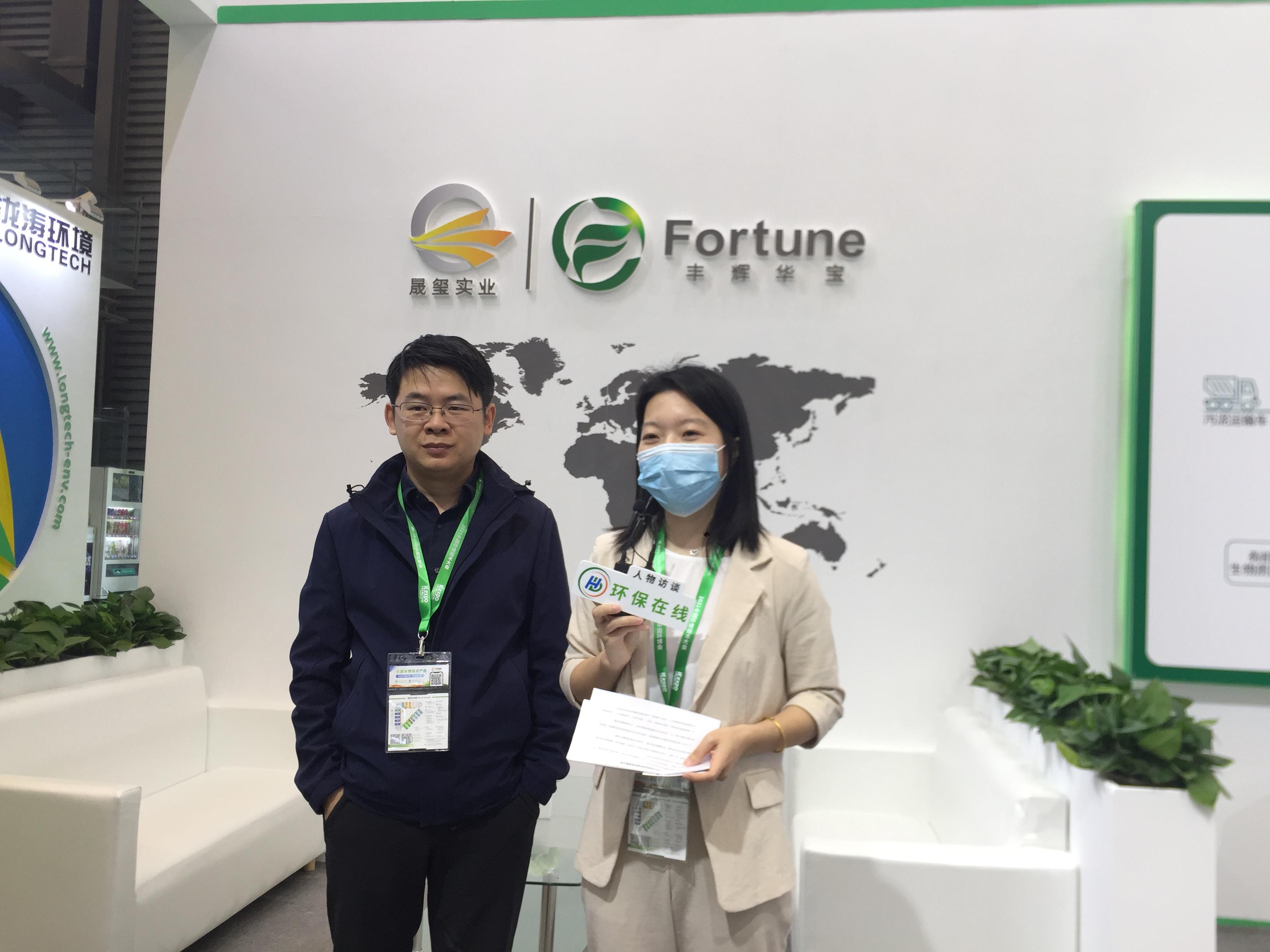 环保行业新星崛起,上海环博会展露头角—丰辉华宝